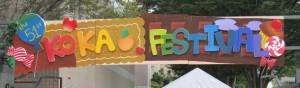 文化祭2014-1