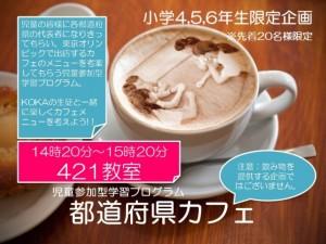 都道府県カフェ